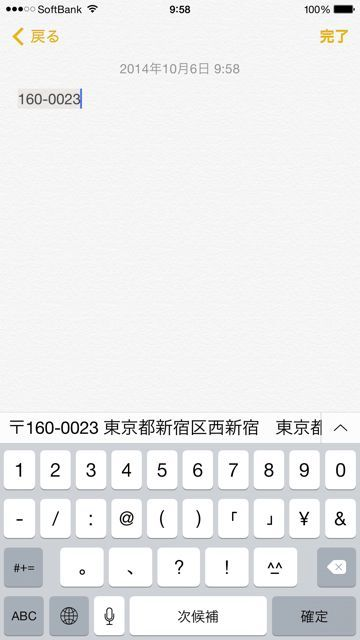 1401009_ios8keyboard-2