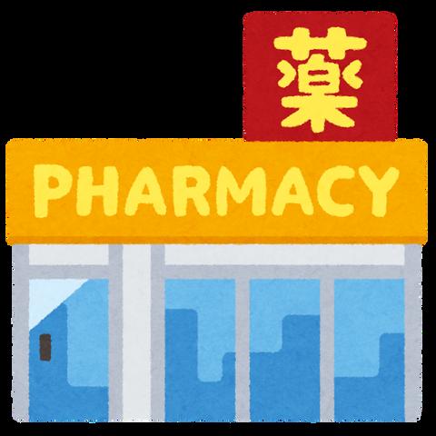 building_medical_pharmacy