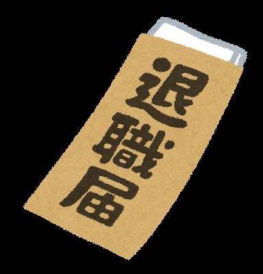business_taisyoku_todoke