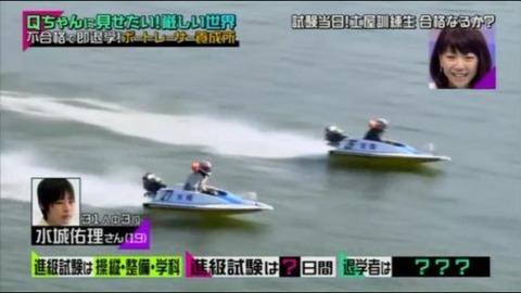 yamato-school-shiboujiko-boatrace-kyotei-3