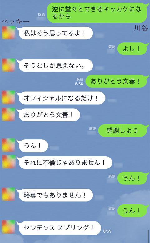 becky-kawatani-02