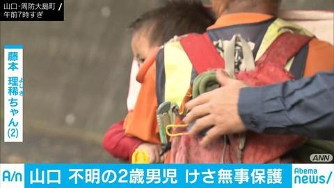 【衝撃】山口行方不明2歳男児のレントゲン検査の結果…マジかよこれ…(画像あり)