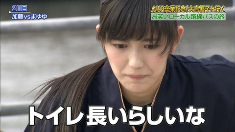 めちゃイケ大島優子卒業SPで加藤浩次と喧嘩を始める渡辺麻友の画像