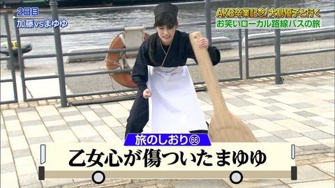 めちゃイケ大島優子卒業SPで加藤浩次に傷つけられた渡辺麻友の画像