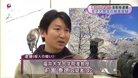 【教え子殺害事件】 菅原みわさん殺害の福井大准教授・前園泰徳容疑者が動機について驚きの新供述