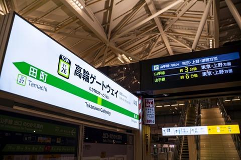 takanawa-gateway-09_TP_V