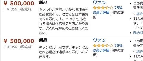 【訃報】PS5転売ヤー、死亡・・・(※衝撃画像)