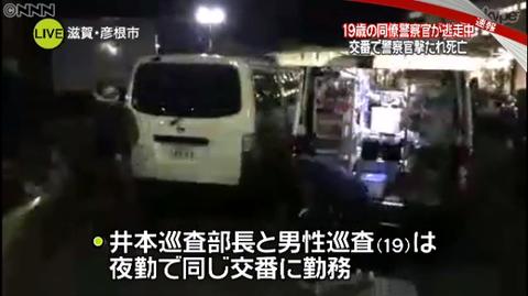 滋賀県-彦根市-警官-殺人事件-動機-逮捕4