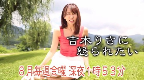 「吉木りさに怒られたい」動画・画像が過激すぎるwww こんなのテレビ東京で放送するのかよwww