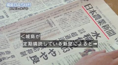 城島茂-日本農業新聞-2-500x277