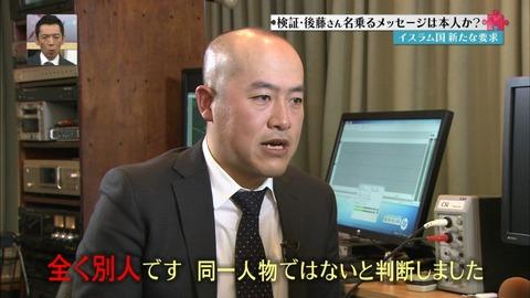 dat150125220929 後藤さんの父は音声は偽物と言っている。 【速報】イスラム国が日本