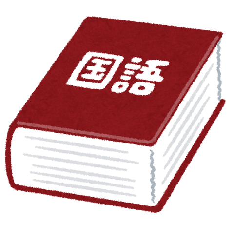 dictionary4_kokugo