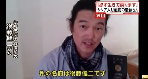 【イスラム国】後藤健二さん殺害動画/画像について家族で兄の後藤純一氏がコメント…まともだと2chで話題に…【ISIS日本人人質事件】