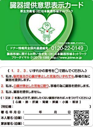 organspende_japan4