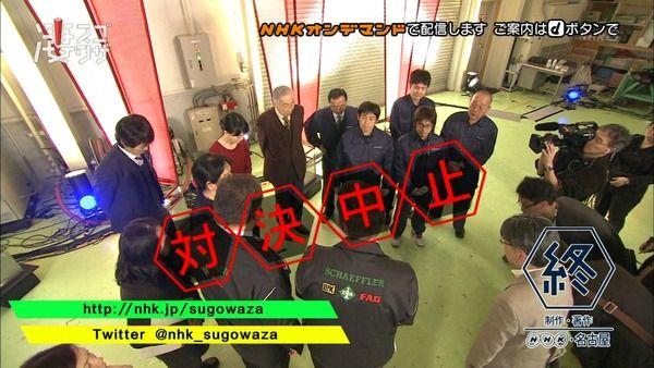 NHK「超絶 凄ワザ!」の放送事故がヤバすぎた件…【GIF動画あり ...