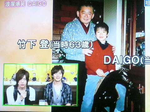 daigo6