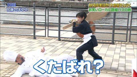 めちゃイケ大島優子卒業SPで加藤浩次をしゃもじで殴る渡辺麻友の画像