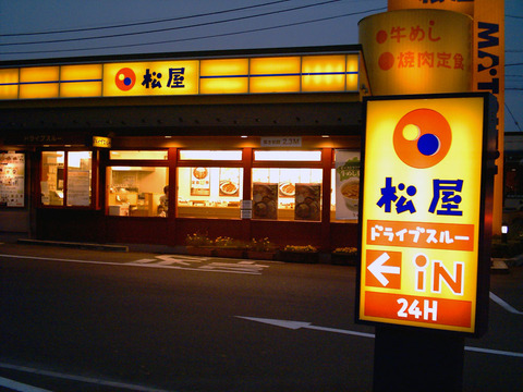 MATSUYA_FOODS_in_Japan_101