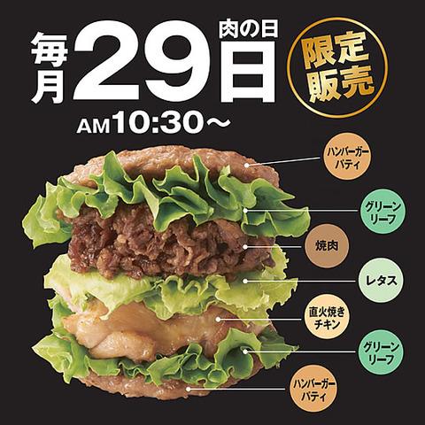 mos-nikuniku-burger05