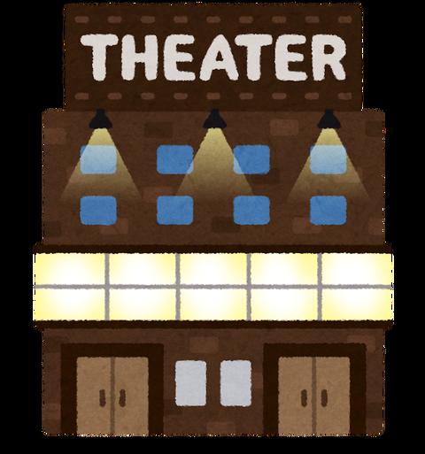 building_gekijou_theater