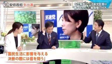 news23-abe2