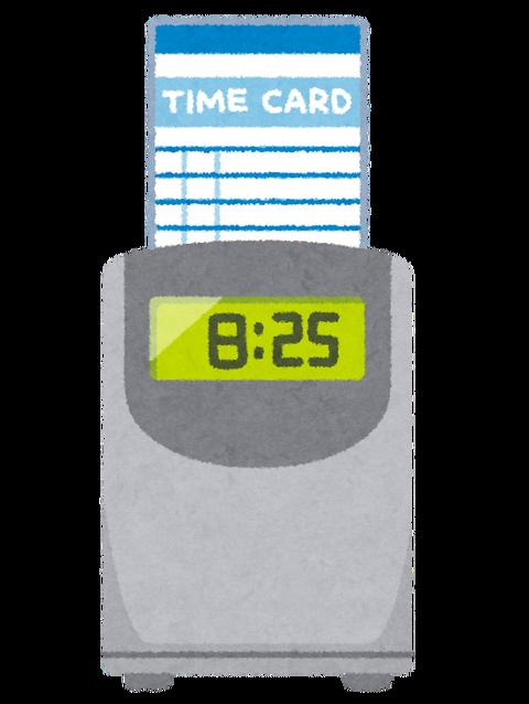 timecard_machine
