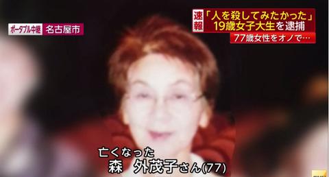 名古屋 大学 女子 学生 殺人 事件