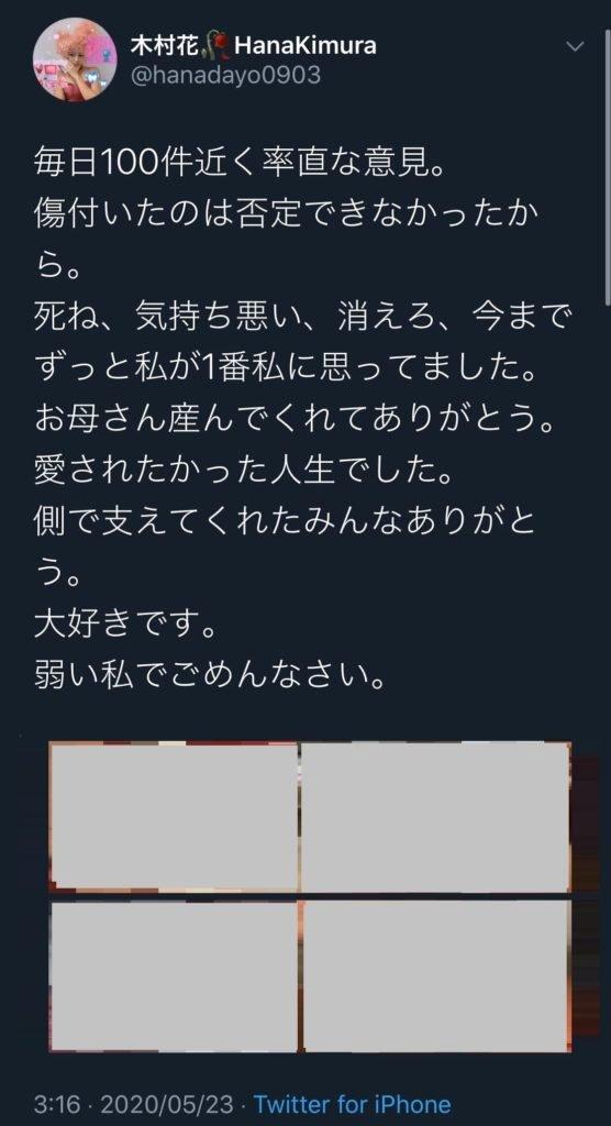 【訃報】テラスハウス木村花(22)、自殺原因と最後のTwitter投稿がヤバ過ぎ・・・
