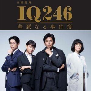 IQ246華麗なる事件簿-300x300