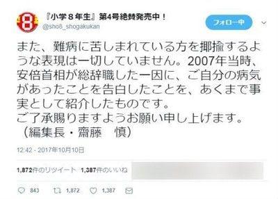 20171011-00000010-jct-000-2-view