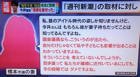 橋本健神戸市議の妻コメント
