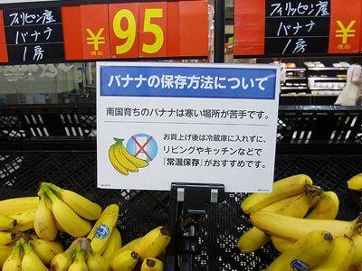 banana_preserv-kanban-400x300