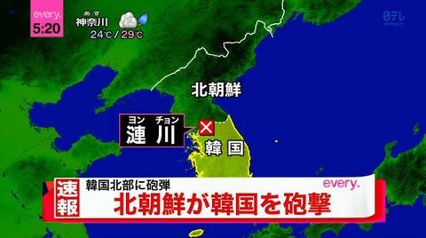 北朝鮮の砲撃に関するニュース画像