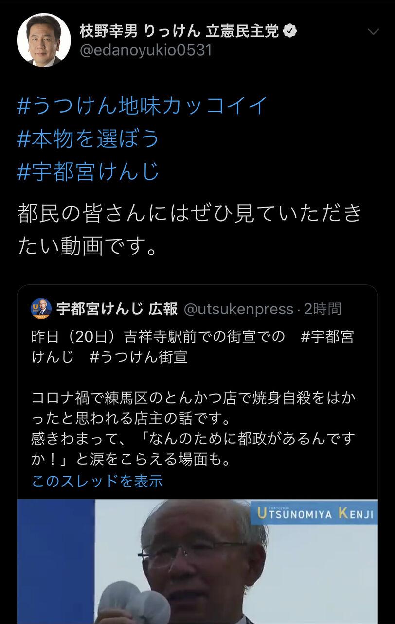 【驚愕】立憲・枝野さんのハッシュタグwwwwwwww