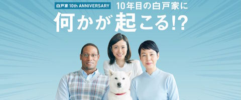 softbank_shiratoke-10th