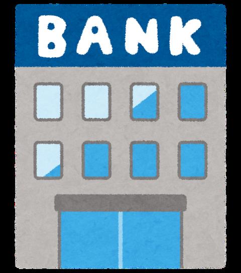 【呆然】愛媛県の銀行で窃盗事件...被害に遭った物がトンデモなかったwwwwwwwww