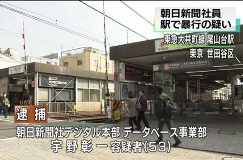 unosyouichi-boukou-asahi-1