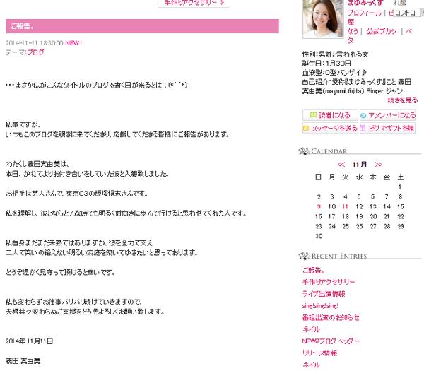 藤田真由美の画像 p1_19