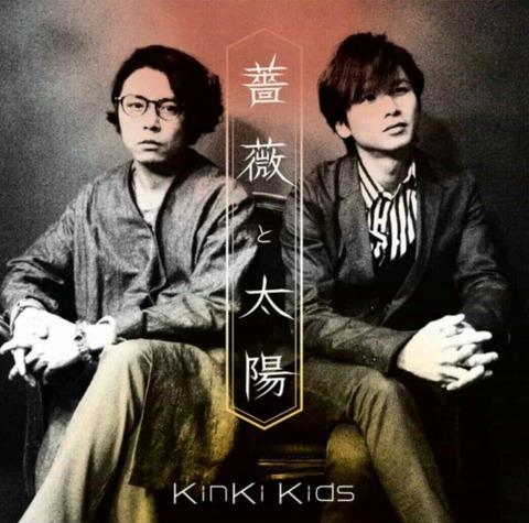 KinKi-Kids「薔薇と太陽」