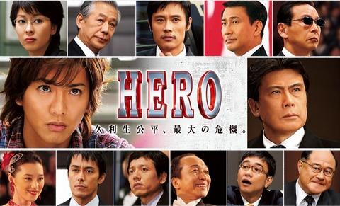 HERO (テレビドラマ)の画像 p1_8