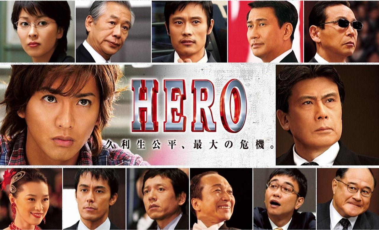 HERO (テレビドラマ)の画像 p1_29