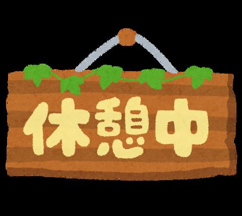 kanba_kyuukeichuu