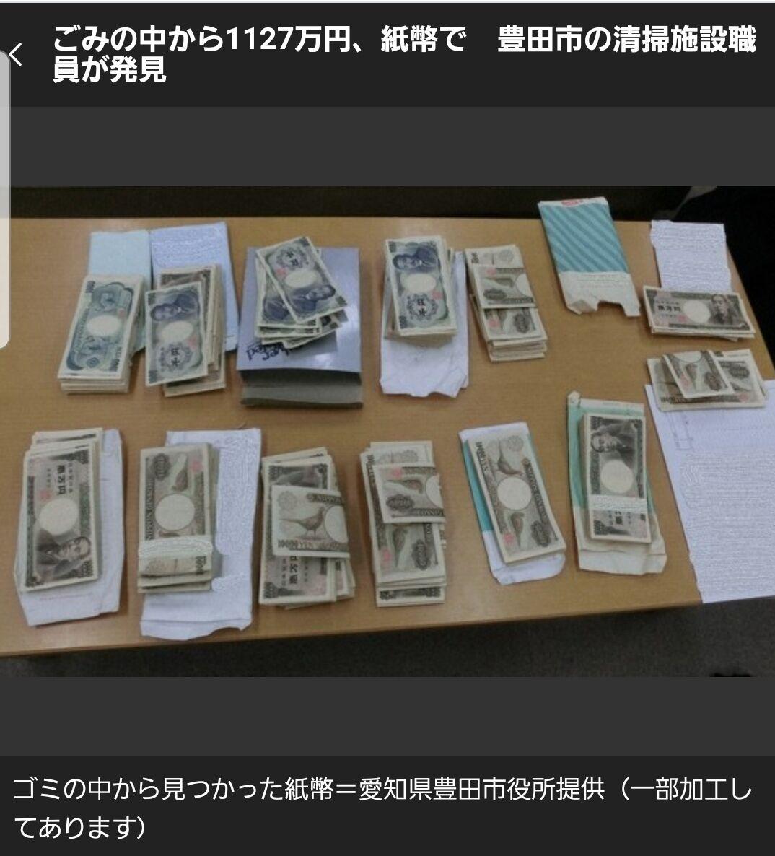 【緊急】間違えて1127万円を燃えるゴミに出してしまった方はいらっしゃいませんか?(画像あり)