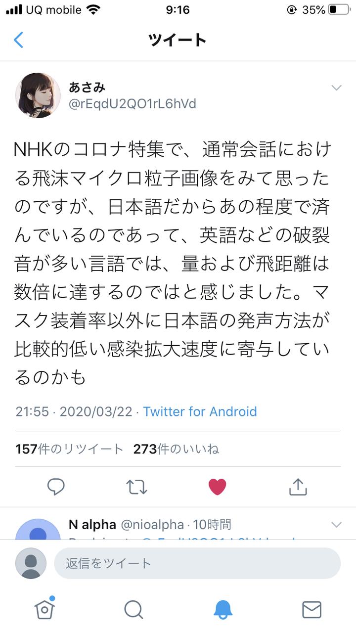 【武漢コロナ】日本人の感染者が少ない理由…また新しい説が浮上…これが予想外…