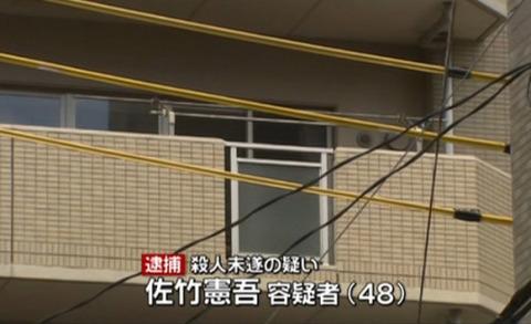 aichi-nagoya-kitaku-satsujin-satake-kengo-taiho-5