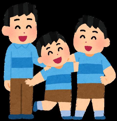 family_3_kyoudai