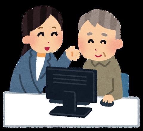 【仰天】最近のパソコン教室ヤバ過ぎワロタwwwww(画像あり)