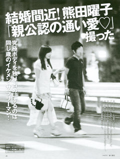 201209010_kumadayouko_08