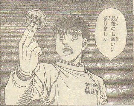 はじめの一歩1217ネタバレ3