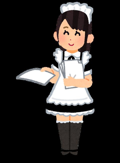 job_maid_chirashi_kubari